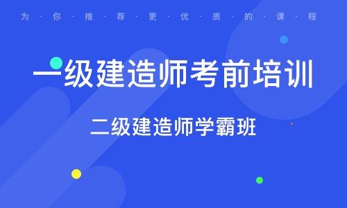武汉一级建造师考前培训