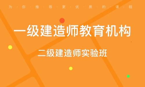 武汉一级建造师教育机构