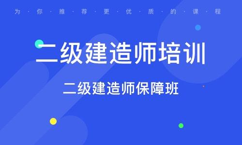 武汉二级建造师培训课程