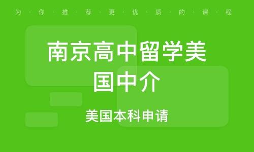南京高中留学美国中介