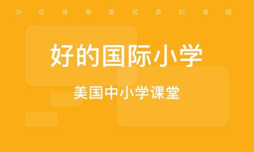 南京好的国际小学