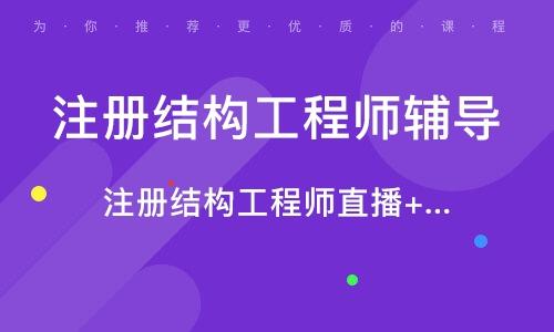 上海注册结构工程师辅导