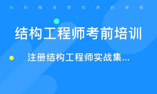 上海结构工程师考前培训班