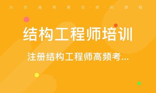 上海结构工程师培训班