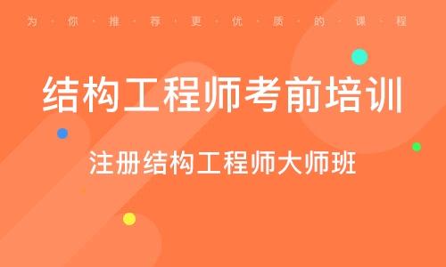 上海结构工程师考前培训