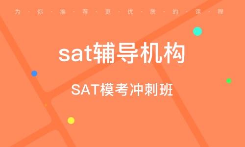 广州sat指导机构
