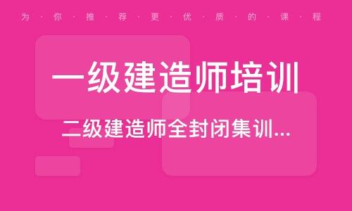 上海一级建造师培训