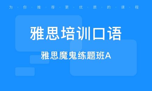 广州雅思培训白话