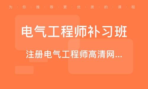 上海电气工程师补习班