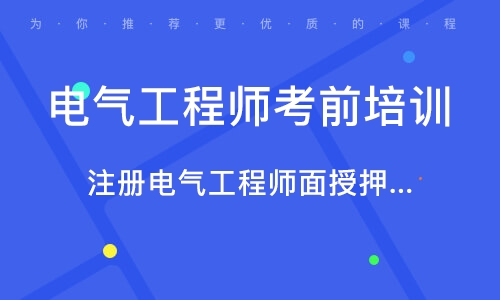 上海电气工程师考前培训班