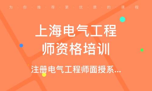 上海电气工程师资格培训