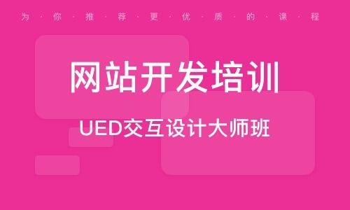 郑州网站开辟培训黉舍