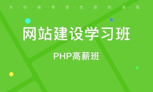 郑州网站扶植进修班