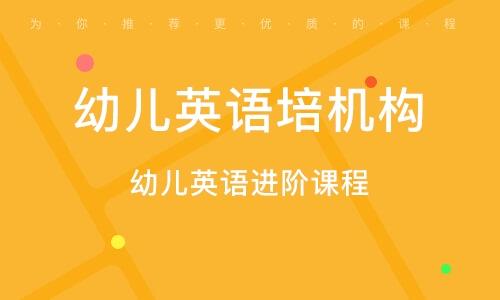 广州幼儿英语培机构
