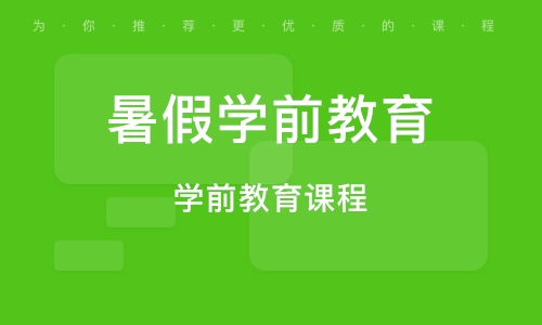 广州暑假学前教育