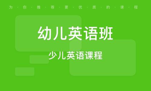 广州幼儿英语班