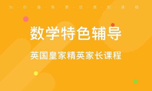 广州数学特色辅导