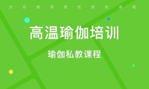武汉高温瑜伽培训班