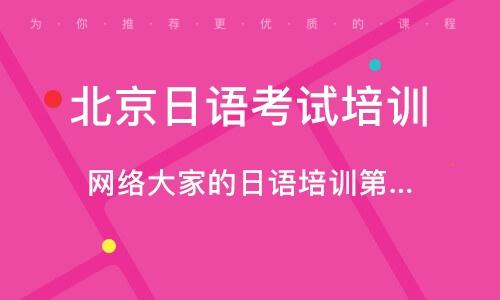 北京日語考試培訓