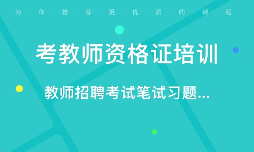 潍坊考教师资格证手机信息验证送彩金
