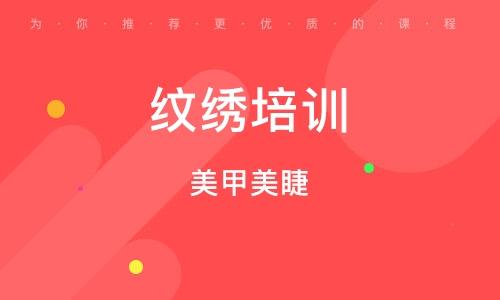 天津纹绣培训机构