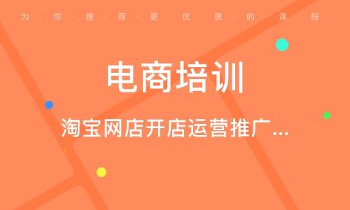 深圳电商培训学校