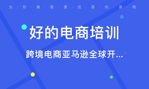深圳好的电商培训班