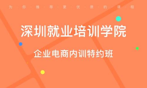 深圳就业培训学院