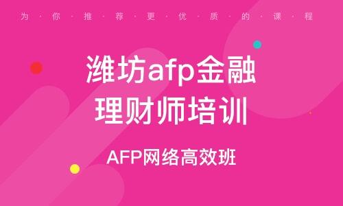 潍坊afp金融理财师培训
