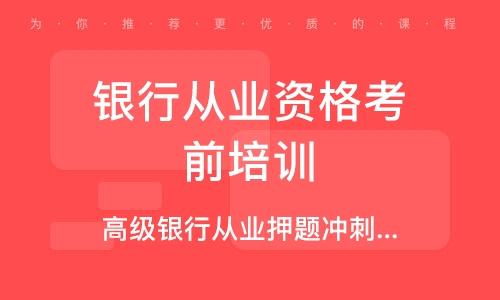 潍坊银行从业资格考前培训