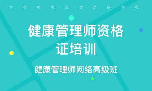 潍坊健康管理师资格证手机信息验证送彩金