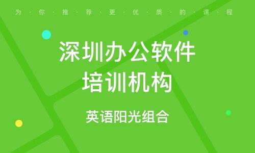 深圳辦公軟件培訓機構