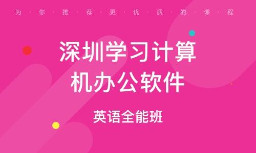 深圳學習計算機辦公軟件