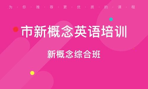 深圳市新概念英语培训班