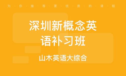 深圳新概念英語補習班