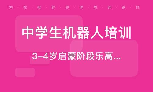 南京中学生机器人培训