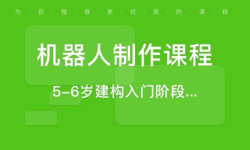 南京机器人制作课程