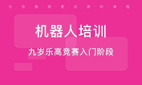 南京机器人培训课程