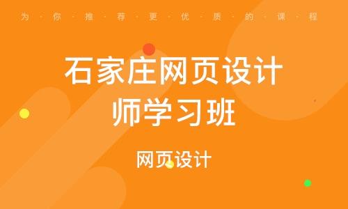 石家庄网页设计师学习班