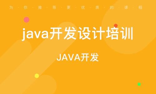 石家庄java开发设计培训班
