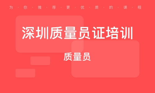 深圳質量員證培訓