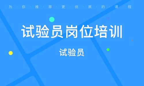 深圳試驗員崗位培訓