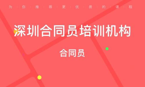 深圳合同員培訓機構