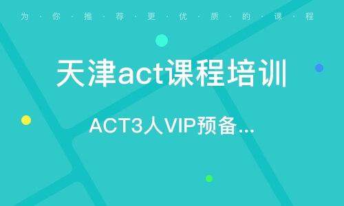 天津act课程培训