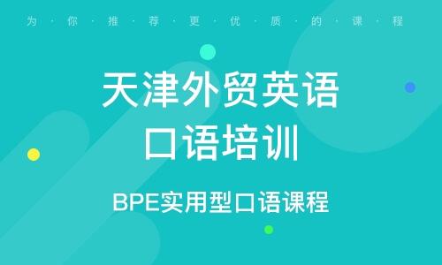 天津外贸英语口语培训