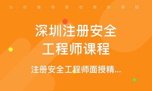 深圳注册安全工程师课程