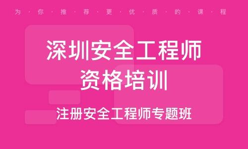 深圳安全工程师资格培训