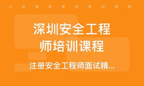 深圳安全工程师培训课程
