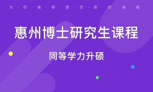 惠州同等學力升碩