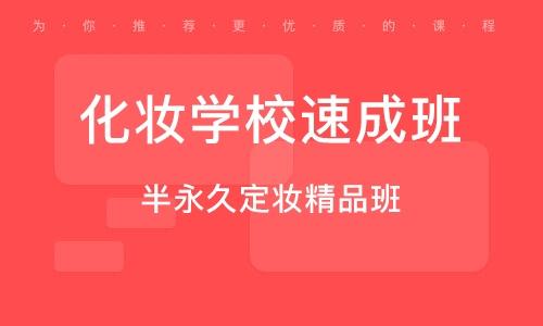 北京化妆黉舍速成班